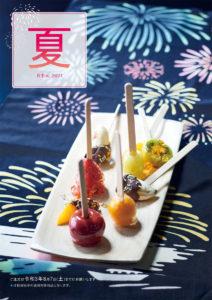【販売終了】アンシア2021お中元カタログ