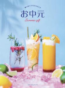 【販売終了】アピデ2019お中元カタログ