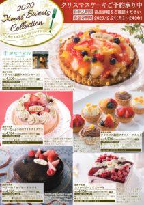 【受付終了】クリスマスケーキ2020