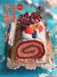 【発刊】ロワールお歳暮カタログ2021